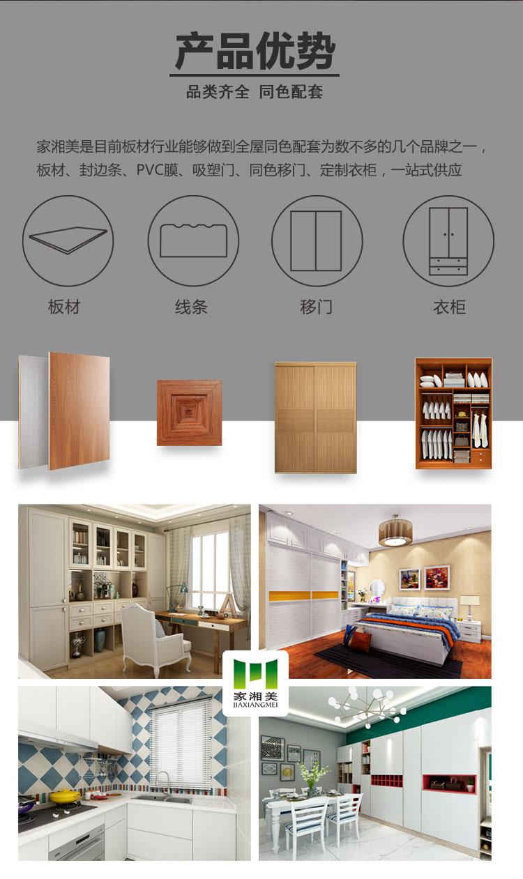 板材品牌nba今日视频直播收米加盟产品优势.jpg