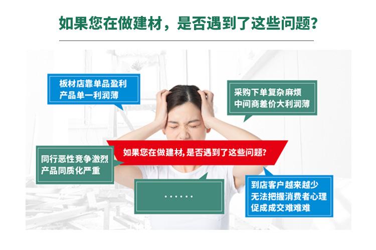 板材品牌nba今日视频直播收米指出建材行业困境.jpg