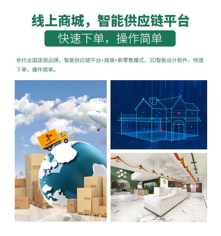 板材品牌nba今日视频直播收米百县千乡招商加盟优势.jpg