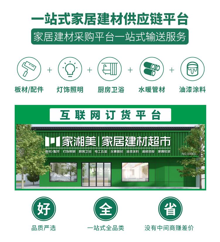 nba今日视频直播收米百镇千乡招商加盟优势支持.jpg