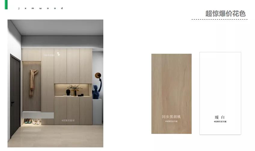 nba今日视频直播收米家具板同步黑胡桃.jpg